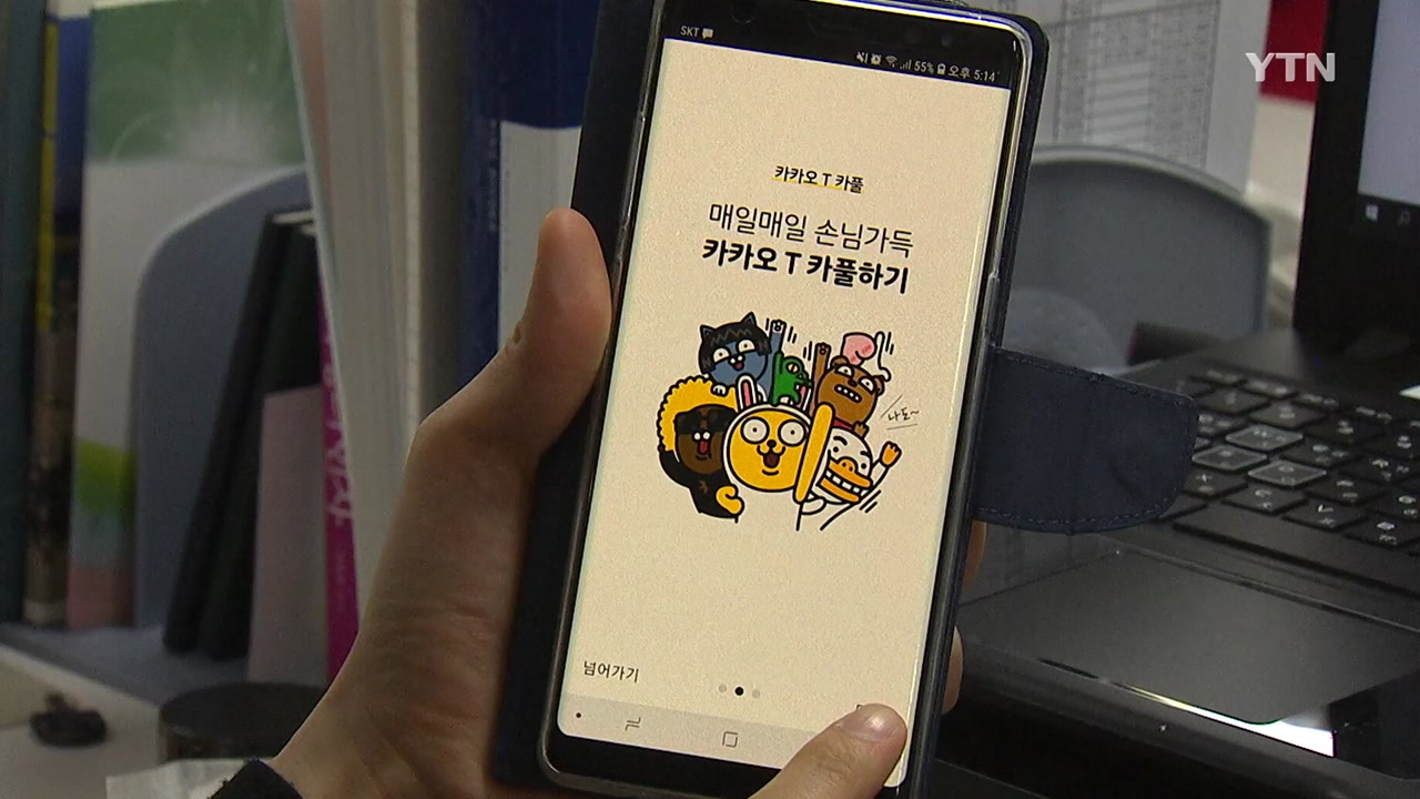 [YTN 실시간뉴스] '카풀' 반발 택시 운행중단...출근길 비상