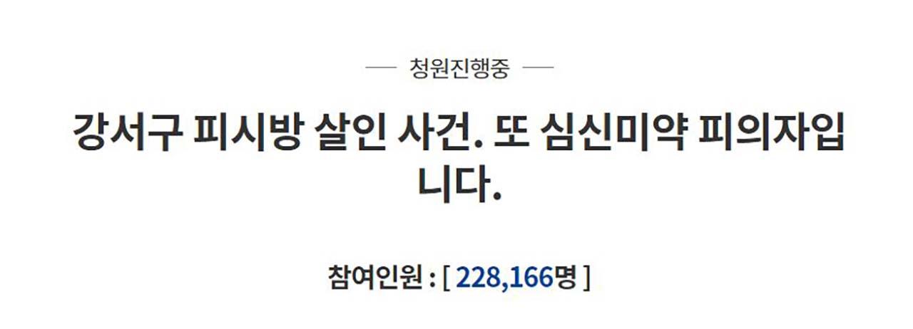 """""""심신미약 감형 안 돼"""" 강서구 PC방 살인 사건 청원 하루 만에 20만"""