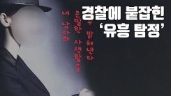 """[자막뉴스] """"성매매 뒷조사""""...경찰에 붙잡힌 '유흥 탐정'"""