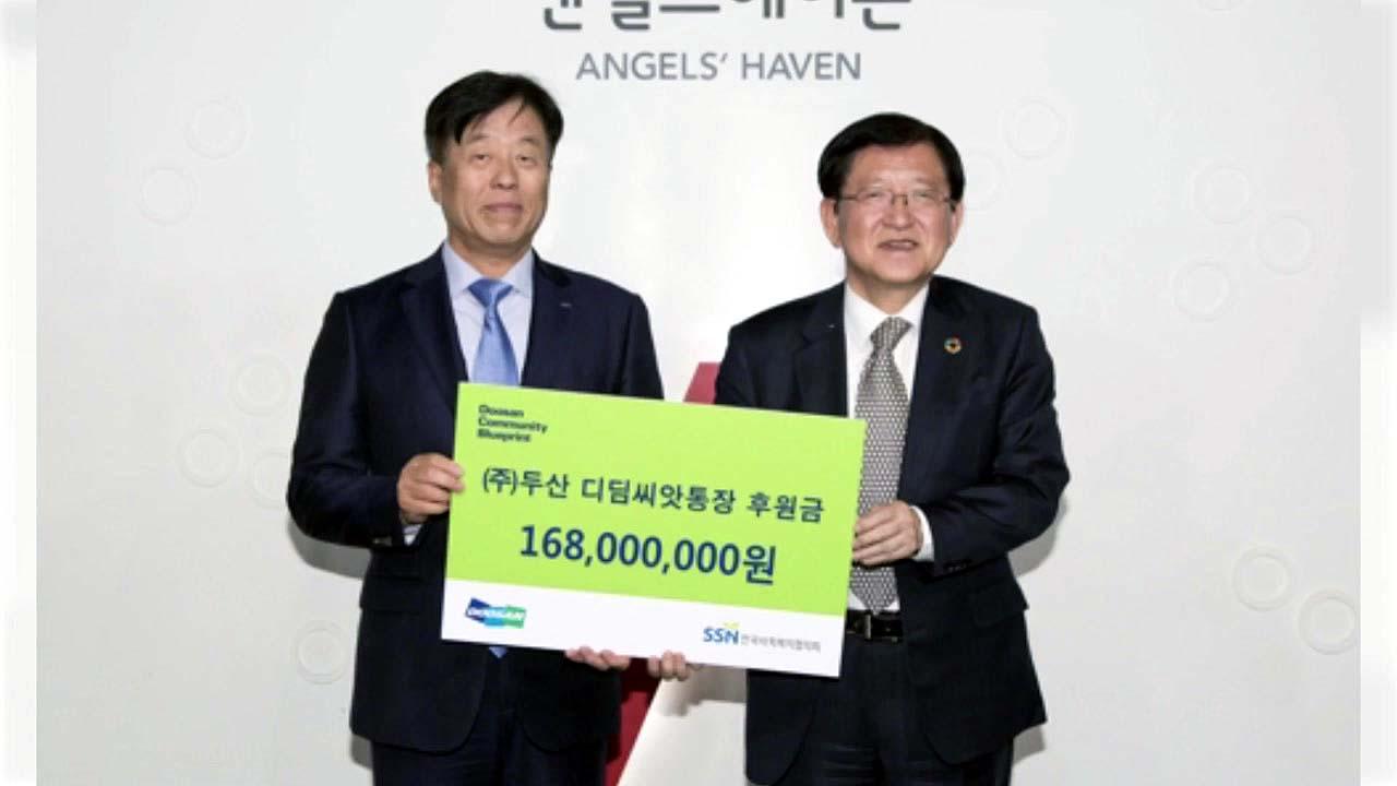 [기업] 두산, 보육시설 아동 자립지원금 1억6천800만원 후원