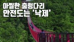 [자막뉴스] 아찔한 출렁다리...안전상태도 '아찔'