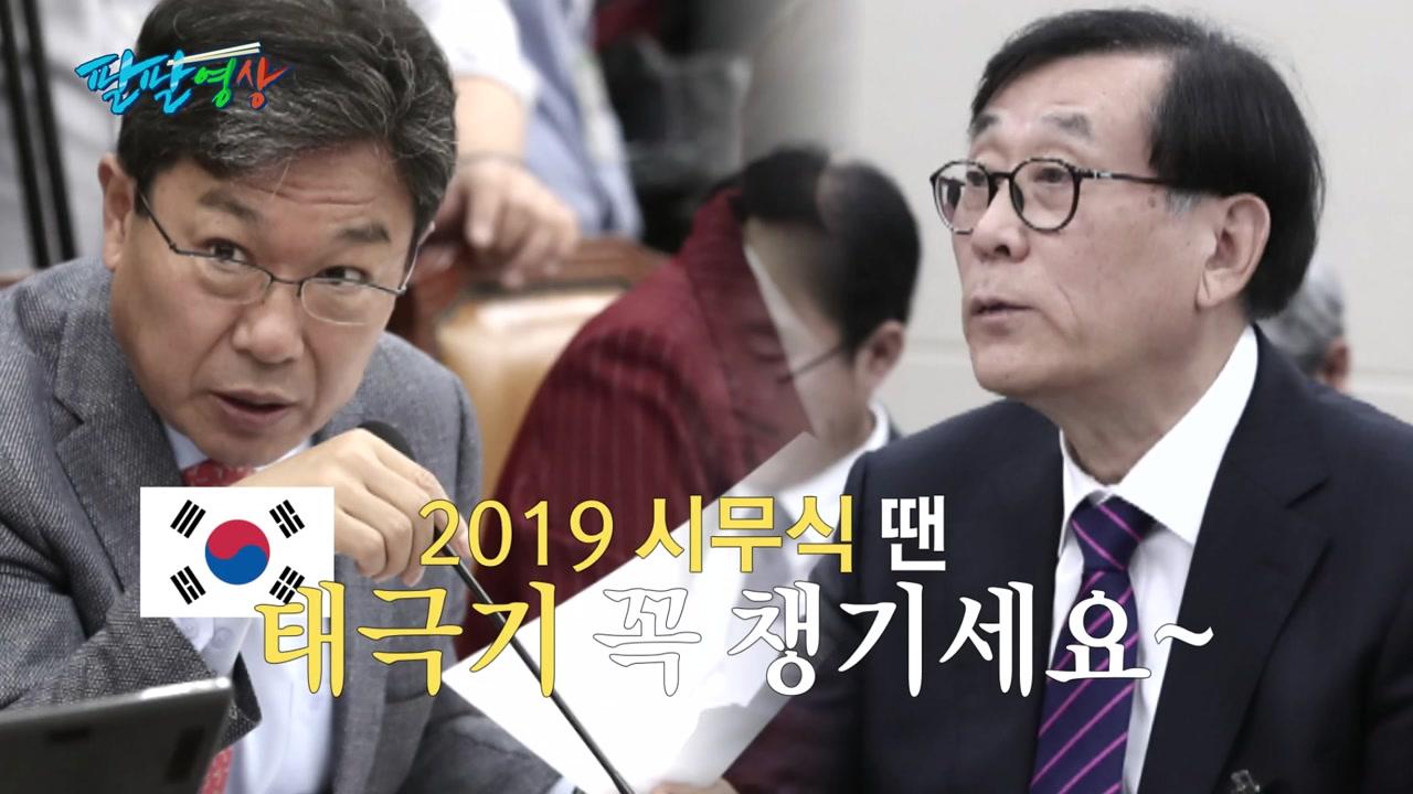 """[팔팔영상] 윤상직 """"MBC 시무식에 태극기 없는 거 심각하죠?"""""""