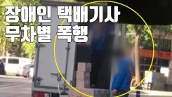 [자막뉴스] 뺨 때리고, 발로 차고...장애인 택배기사 폭행한 남성의 정체