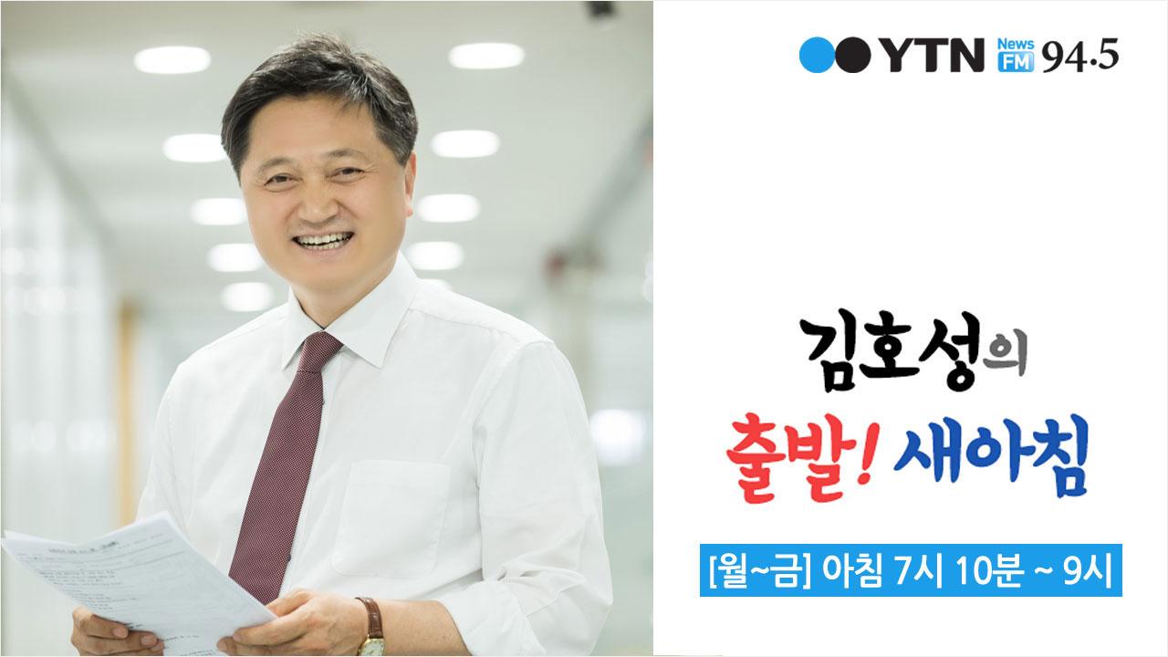 """[김호성의출발새아침] 김광석 """"금리동결 이유? 결국 일자리! 장기화할지도..."""""""