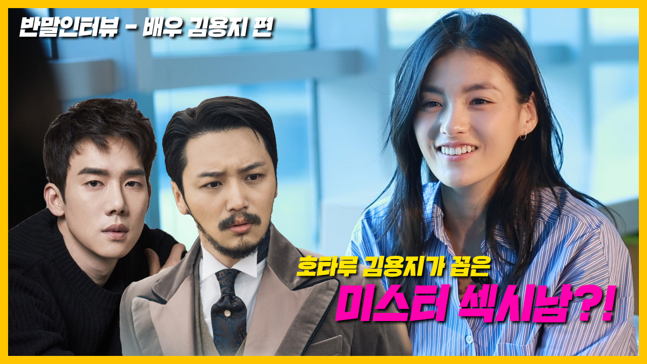 '션샤인'의 신비로운 그녀...김용지와 친구 하실래요?