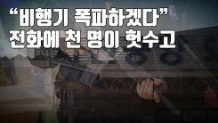 """[자막뉴스] """"비행기 폭파하겠다"""" 장난 전화에 천 명이 헛수고"""