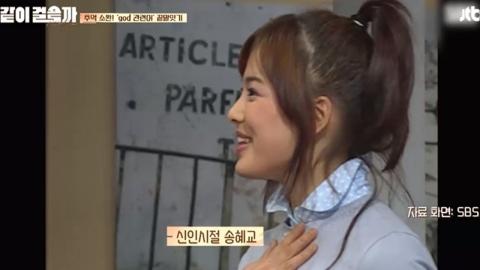 "god, 송혜교와 남다른 인연 공개...""숙소에 먹을 것 주러 와"""