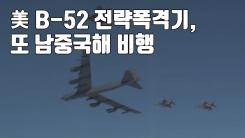 [자막뉴스] 美 B-52 전략폭격기, 또 남중국해 비행