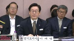 과제 산적한 경기도 국감, '이재명 청문회' 되나?