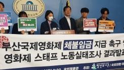 """""""공짜야근 만연""""...부산국제영화제, 스태프 수당 1억원 체불"""