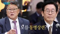 """[팔팔영상] 조원진·이재명 """"목욕탕 한번 같이 갔다 올걸!"""""""