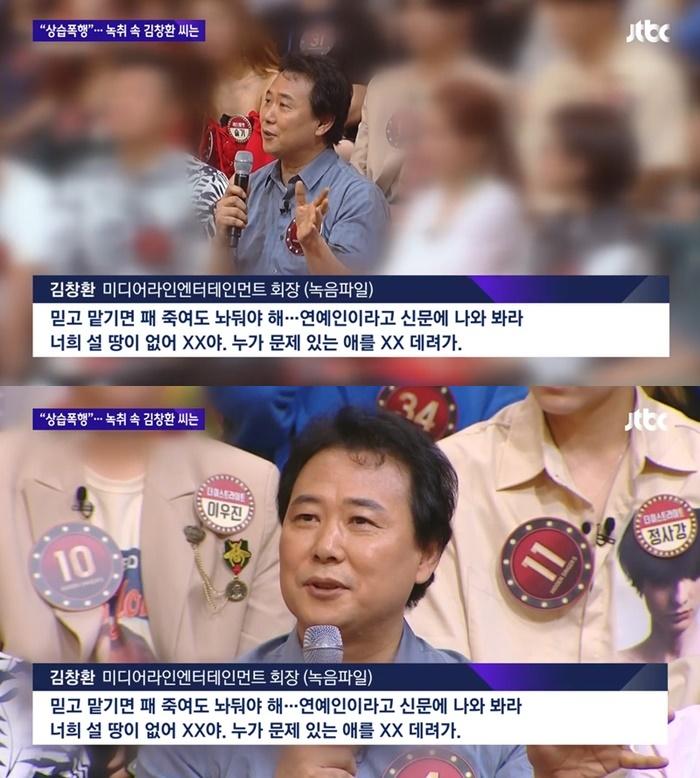 """'뉴스룸', 김창환 녹취록 공개 """"믿고 맡기면 패 죽여도 놔둬야 해"""""""