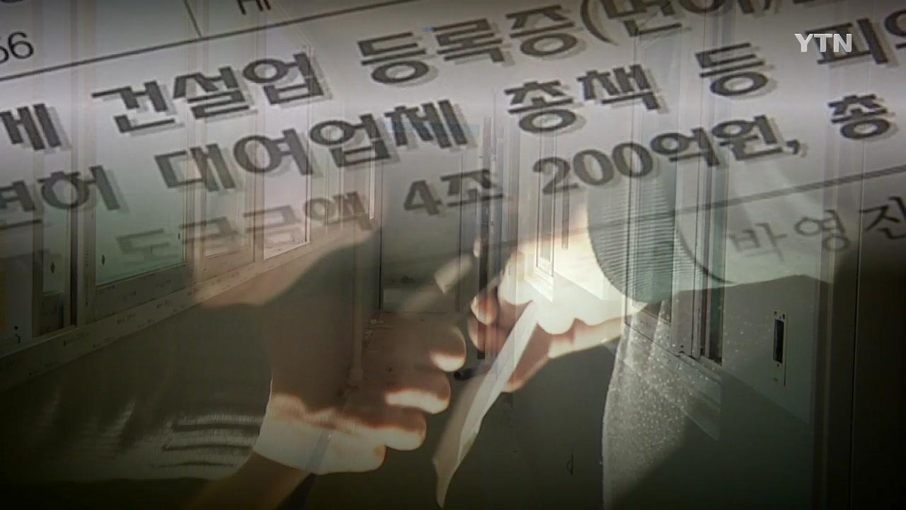 """불법 자격증 대여 여전...""""처벌보다 이익이 더 커"""""""