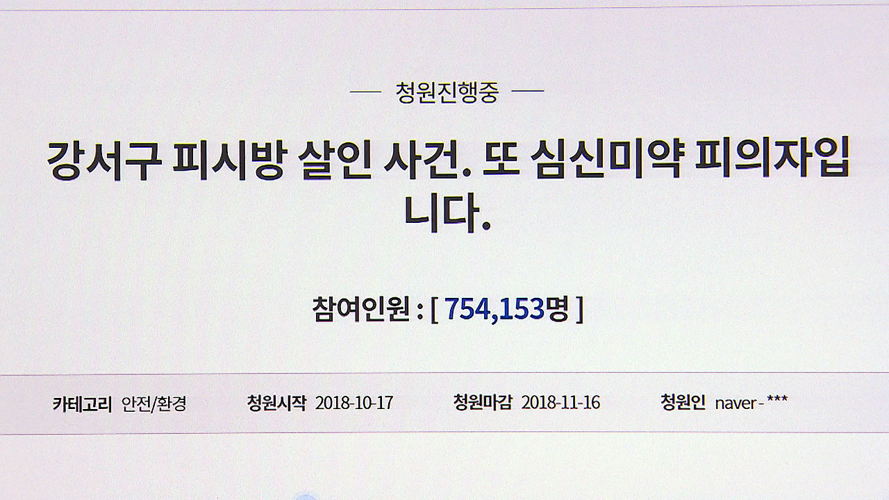 """PC방 살인, 심신미약 감경 반대""...75만여 명 동의"