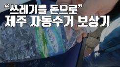 """[자막뉴스] """"제주도에서는 쓰레기를 돈으로 바꿔 가세요!"""""""