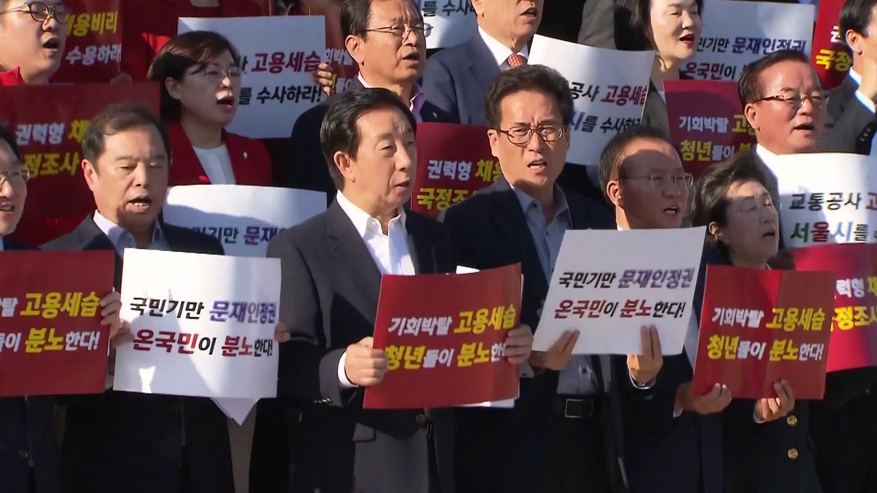 자유한국당, 서울교통공사 고용 세습 규탄 대회 열어