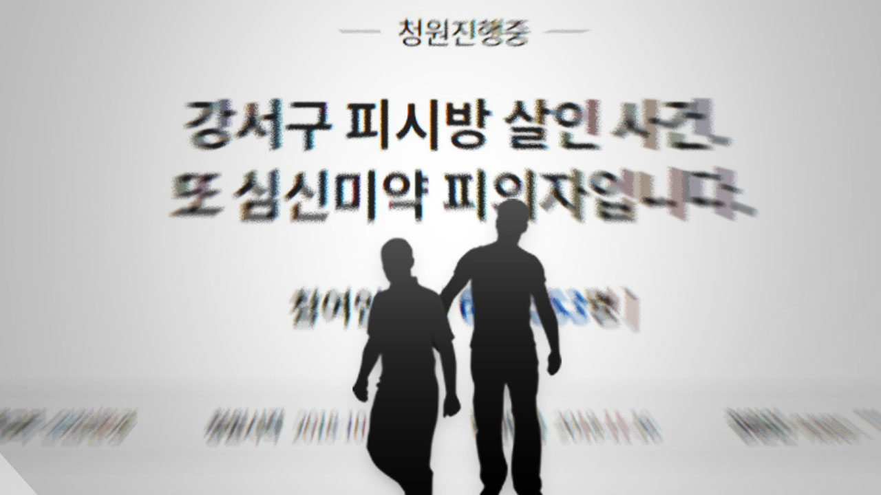 PC방 살인 사건 피의자 내일부터 정신 감정