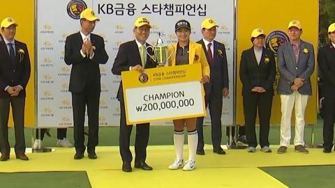 이정은, KB금융 스타 챔피언십 우승...박인비 또 2위