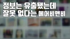 [자막뉴스] '개인정보 노출' 에어비앤비...반성 대신 구글 탓