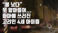 """[자막뉴스] """"불 났다"""" 못 알아들어...화마에 쓰러진 고려인 4세 아이들"""