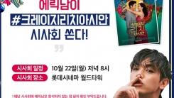 """""""美→韓""""...에릭남, '크레이지 리치 아시안' 무료 상영회 개최"""