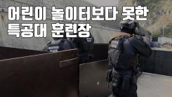[자막뉴스] 어린이 놀이터보다 못한 특공대 훈련장