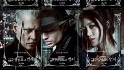 조니뎁부터 수현까지...'신비한 동물사전2', 캐릭터 포스터 공개