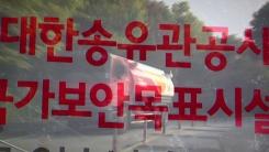 [단독] SK그룹의 수상한 '저유소' 거래...공정위 조사 착수