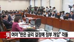 "[YTN 실시간뉴스] 여야 ""한은 금리 결정에 정부 개입"" 격돌"