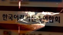 [단독] 한어총, 국회의원 전방위 관리 의혹...긴급회의 소집