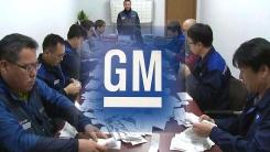 한국GM 노조 파업 제동...국감에선 산업은행 질타