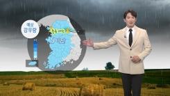 [날씨] 내일 절기 '상강'...중부 요란한 비