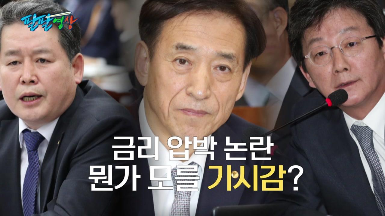 """[팔팔영상] """"朴정부 금리인하 압박이나, 文정부 금리인상 압박이나"""""""