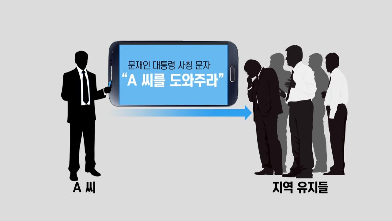 """가짜 문자에 수억 원 피해...문 대통령 """"靑 사칭 범죄 알리라"""" 지시"""