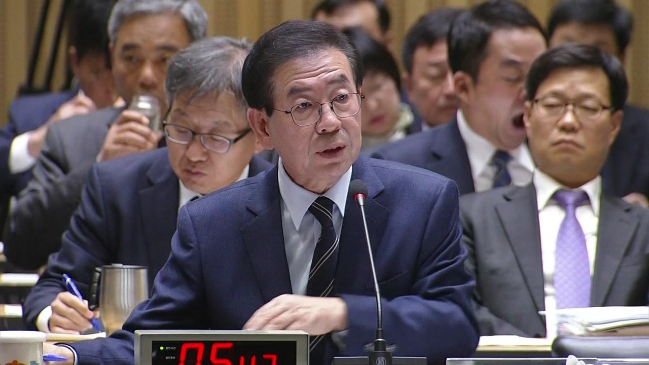 국감 '후반전' 돌입...야당, 박원순 '집중공세'