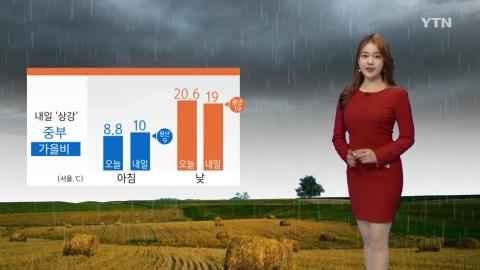 [날씨] '상강' 중부 가을비...비 그친 뒤 미세먼지 주의