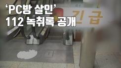 """[자막뉴스] """"계속 찔러요, 빨리""""...'PC방 살인' 112 녹취록 공개"""