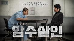 '암수살인', '퍼스트맨' 꺾고 박스오피스 1위 탈환