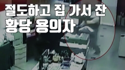 [자막뉴스] 강도짓 하고 집에 와서 코골며 잠 잔 용의자