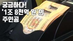 [자막뉴스] 美 복권 당첨금 '1조 8천억 원' 주인공은?