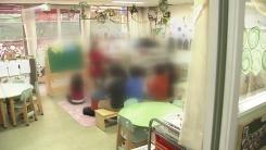 어린이집 조사에 관할 지역 공무원 배제한다!