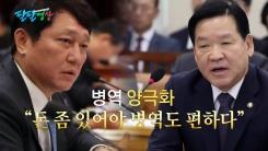 """[팔팔영상] 씁쓸한 병역 양극화...""""공직자 위 부자, 부자 위 연예인"""""""