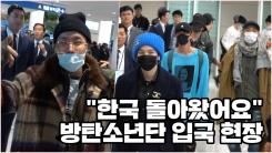 """방탄소년단, 유럽투어 마치고 금의환향...""""한국 돌아왔어요"""""""