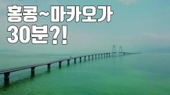 """[자막뉴스] 中 세계 최장 다리 개통...""""홍콩-마카오 30분"""""""