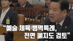 """[자막뉴스] """"예술·체육 병역특례, 전면 폐지도 검토"""""""