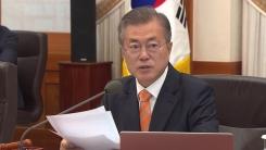 문 대통령, 野반발 속 평양선언·군사합의서 비준...남북협력 속도전