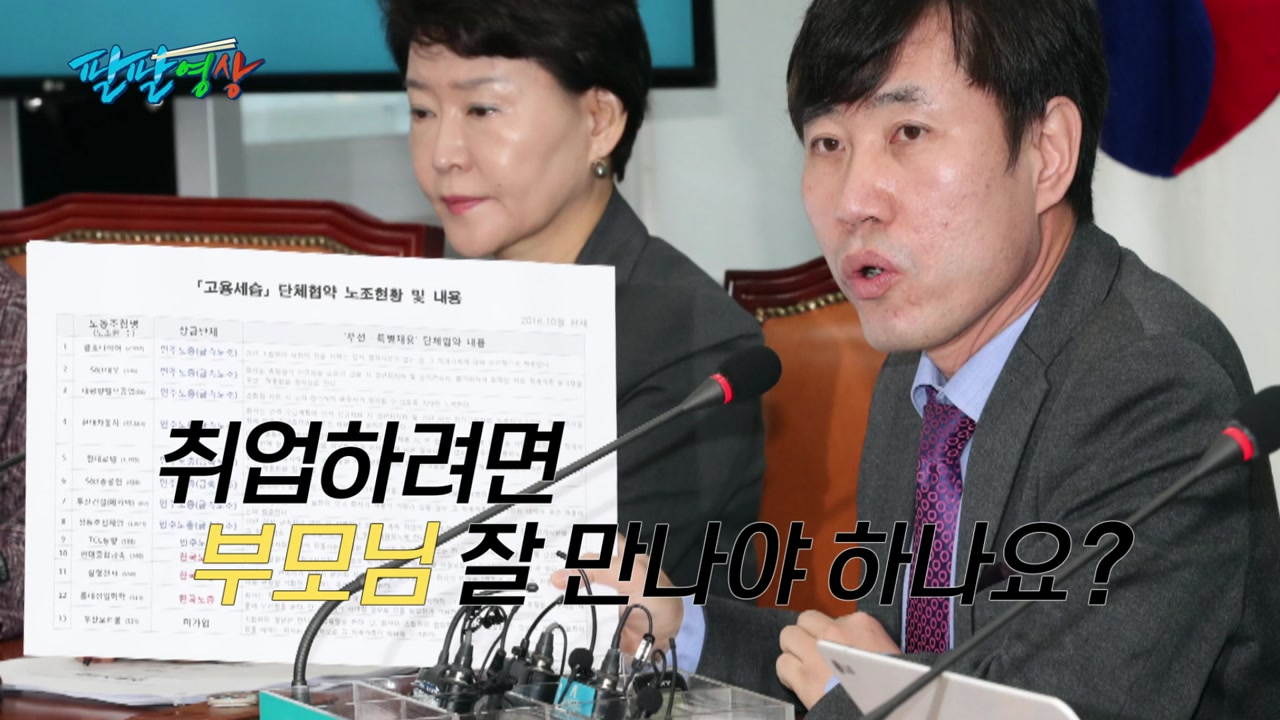 """[팔팔영상] 하태경 """"민주노총, '고용세습 대마왕'"""""""