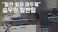 """[자막뉴스] """"10명 중 4명은 밀반입""""...승무원 세관 검사 실태"""