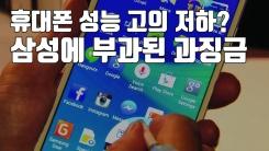 """[자막뉴스] """"휴대폰 성능 고의 저하""""...삼성전자에 거액 과징금"""