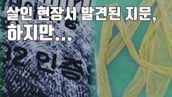 [자막뉴스] 13년 전 살인 현장서 발견된 지문, 하지만...